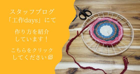 工作デイズ 円形織り機