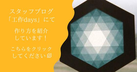 工作デイズ 六角形枠のキット