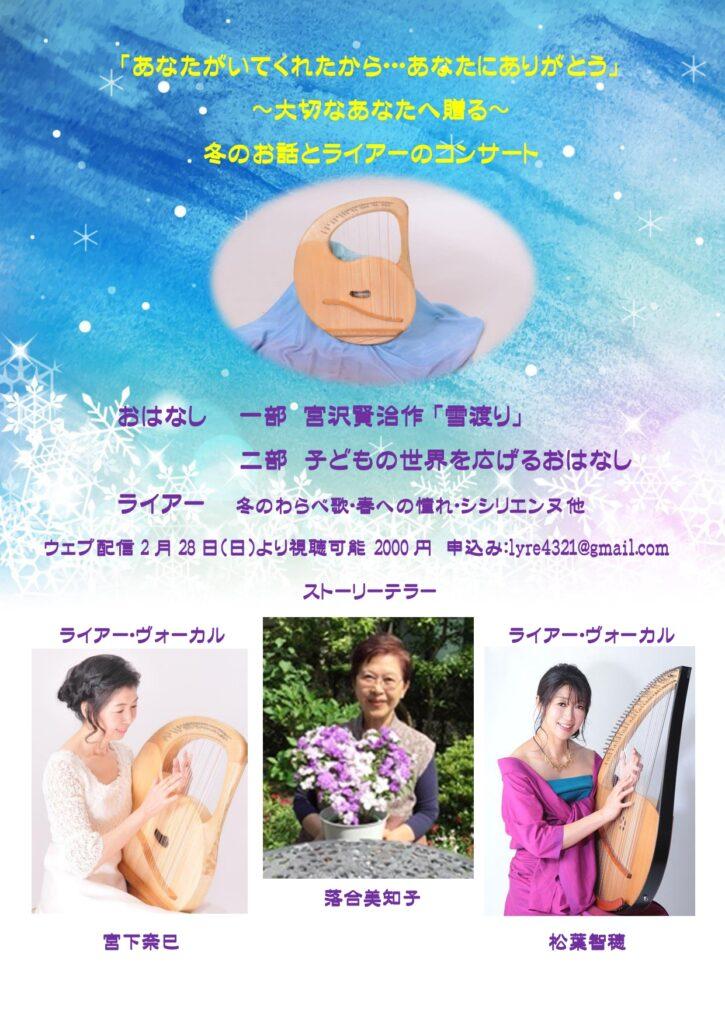 宮下(工藤)奈巳様コンサート