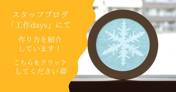 工作デイズ 雪の結晶キット