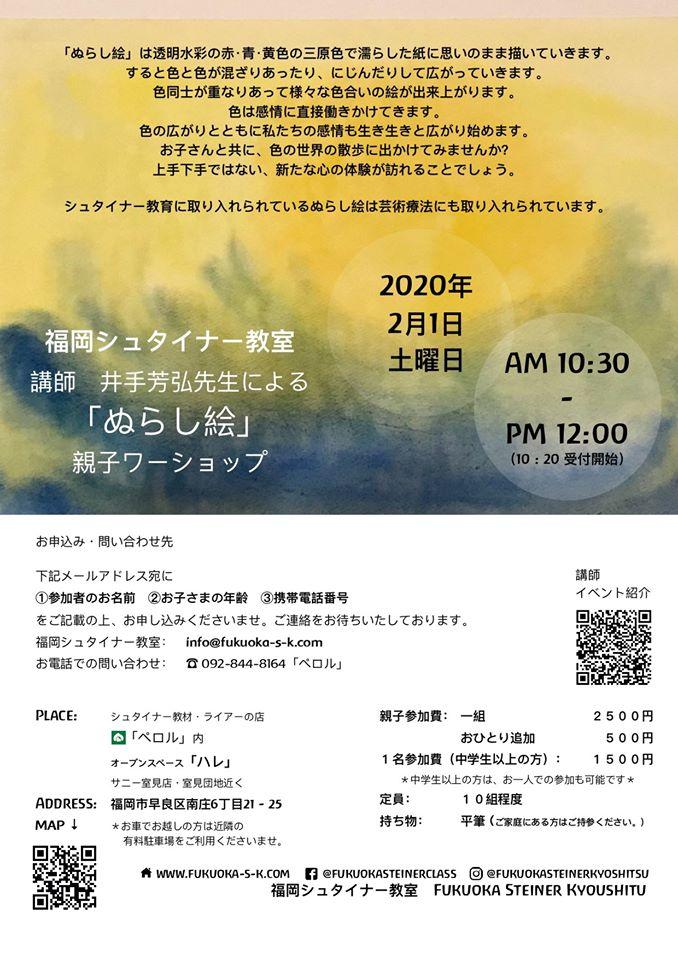 2020.02.01.親子ワークショップ「ぬらし絵」