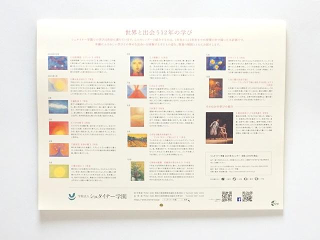 シュタイナー学園カレンダー