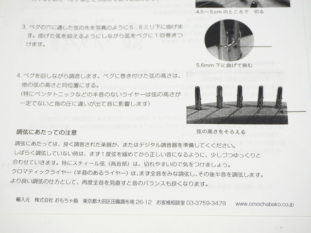 アウリスライア12弦説明書-2