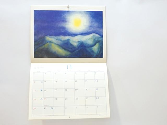 シュタイナー学園カレンダー2020-14