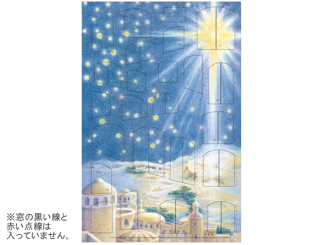 アドヴェントカレンダー118
