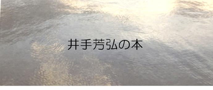 井手芳弘の本