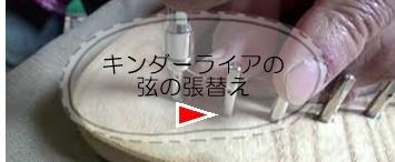 キンダーライア弦の張替え動画