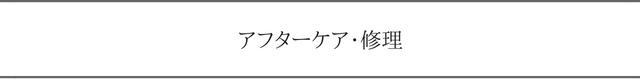4ザーレムライアー・アフターケアと修理について