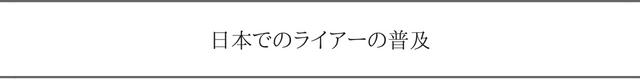 1日本でのライアーの普及・歴史