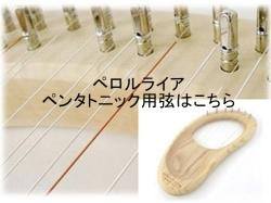 ペロルライアペンタトニック用弦