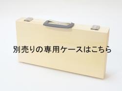 別売りケース7