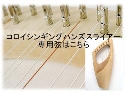 シンギングハンズライア専用弦