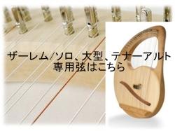 ザーレムソロ、大型、テナーアルト用弦