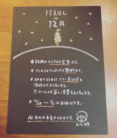 ペロルの12月