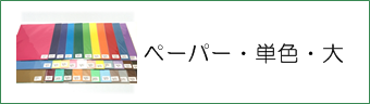 ローズウィンドウペーパー単色大・バナー画像
