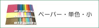 ローズウィンドウペーパー単色小・バナー画像
