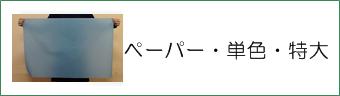 ローズウィンドウペーパー・特大サイズ・バナー画像