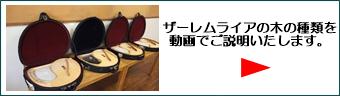 ザーレム木の種類動画バナー