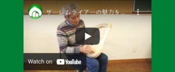 ザーレムライア紹介動画バナー